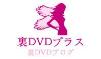 裏DVDブログ – 裏DVDプラス Logo